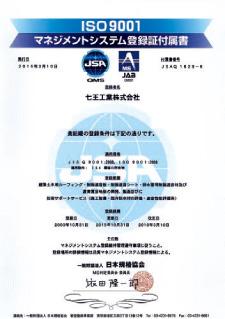 マネジメントシステム登録証附属書